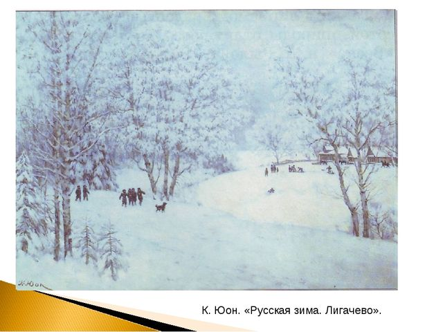 К. Юон. «Русская зима. Лигачево».