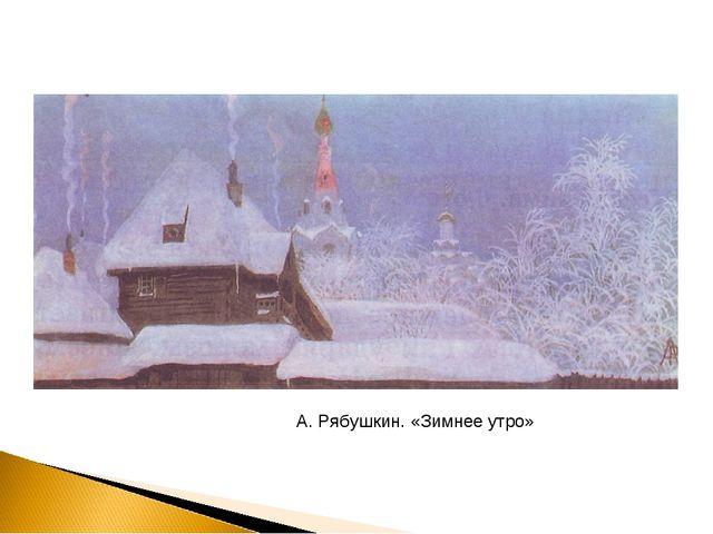 А. Рябушкин. «Зимнее утро»