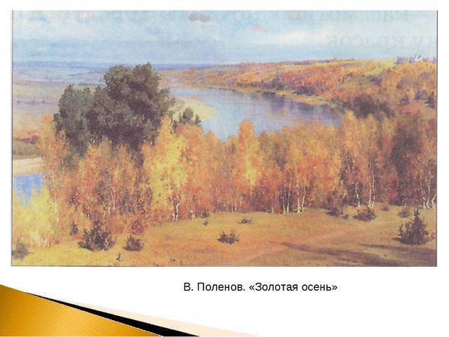 В. Поленов. «Золотая осень»