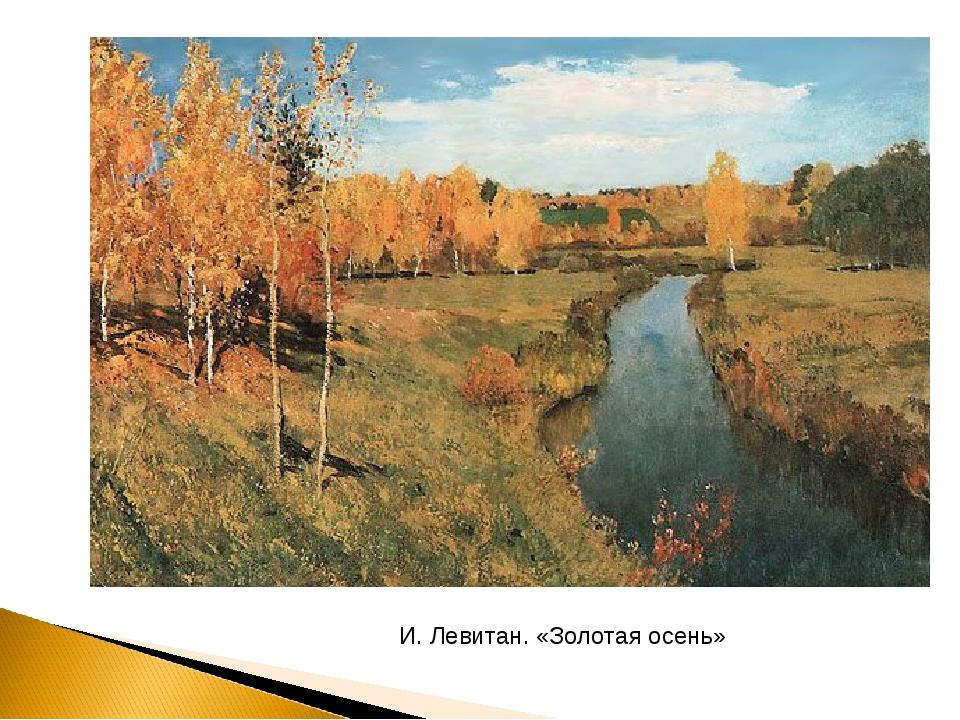 И. Левитан. «Золотая осень»
