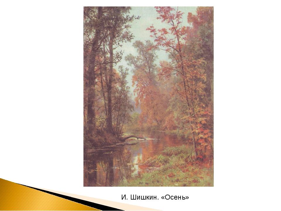 И. Шишкин. «Осень»