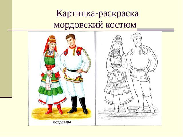 Картинка-раскраска мордовский костюм
