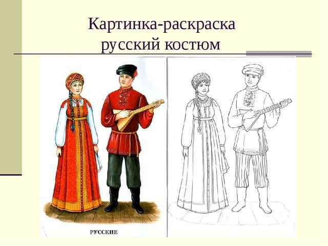 Картинка-раскраска русский костюм