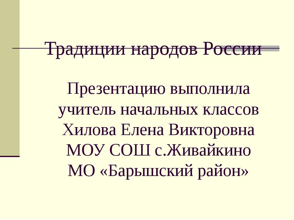 Традиции народов России Презентацию выполнила учитель начальных классов Хило...