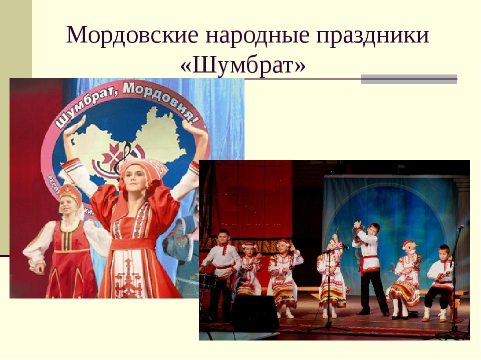 Мордовские народные праздники «Шумбрат»