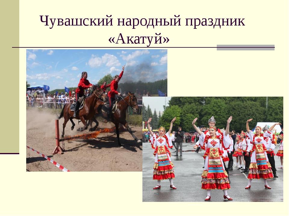 Чувашский народный праздник «Акатуй»