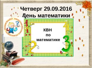 Четверг 29.09.2016 День математики КВН по математике