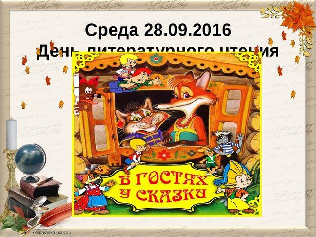 Среда 28.09.2016 День литературного чтения