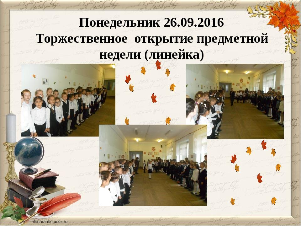 Понедельник 26.09.2016 Торжественное открытие предметной недели (линейка)
