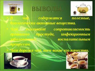 В чае содержатся полезные, биологически активные вещества. Чай усиливает сопр
