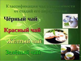 Чёрный чай Красный чай Жёлтый чай Зелёный чай