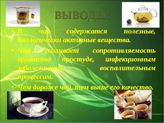 В чае содержатся полезные, биологически активные вещества. Чай усиливает сопр...