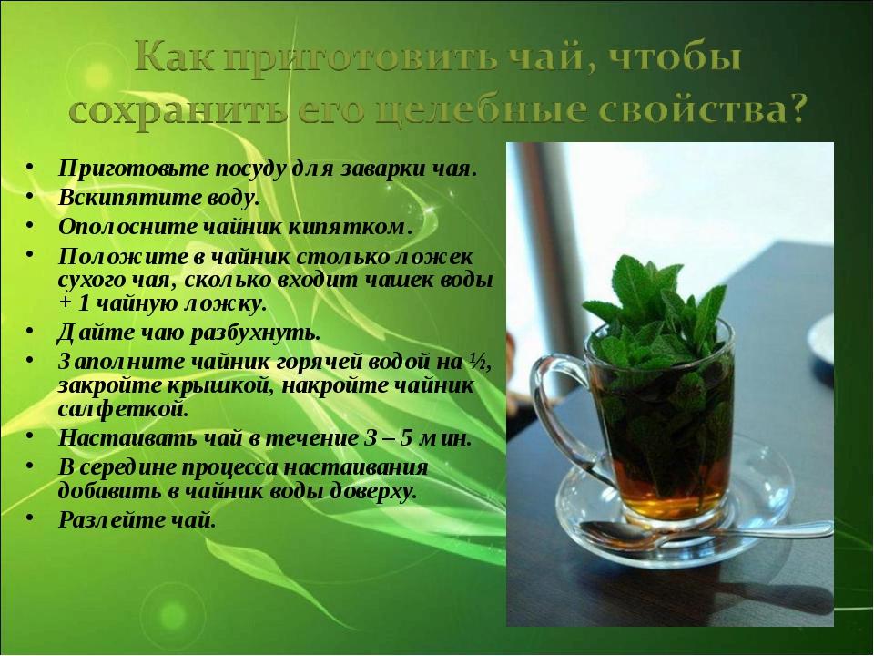 Приготовьте посуду для заварки чая. Вскипятите воду. Ополосните чайник кипятк...