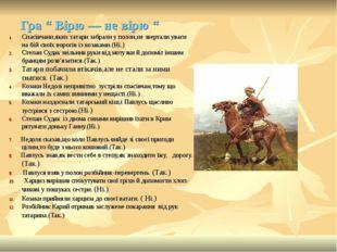 """Гра """" Вірю — не вірю """" Спасівчани,яких татари забрали у полон,не звертали ува"""