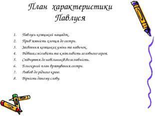 План характеристики Павлуся Павлусь-козацький нащадок. Прив'язаність хлопця д