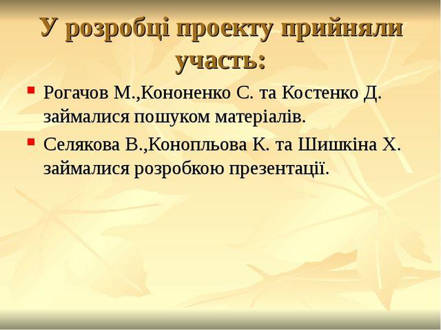 У розробці проекту прийняли участь: Рогачов М.,Кононенко С. та Костенко Д. за...