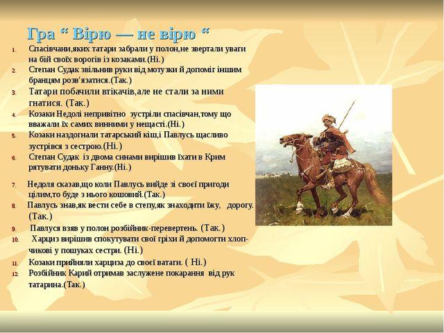 """Гра """" Вірю — не вірю """" Спасівчани,яких татари забрали у полон,не звертали ува..."""