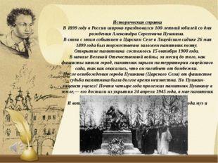 Историческая справка В 1899 году в России широко праздновался 100-летний юби
