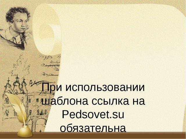 При использовании шаблона ссылка на Pedsovet.su обязательна
