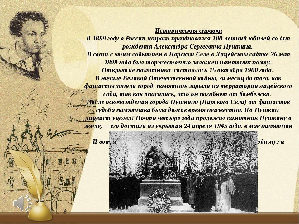 Историческая справка В 1899 году в России широко праздновался 100-летний юби...