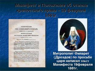 Митрополит Филарет (Дроздов) по просьбе царя написал текст Манифеста 19феврал