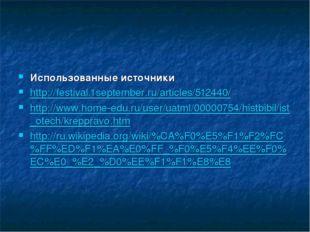 Использованные источники http://festival.1september.ru/articles/512440/ http: