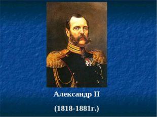 Александр II (1818-1881г.)