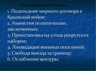 Российская «оттепель»
