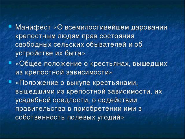 Манифест «О всемилостивейшем даровании крепостным людям прав состояния свобод...
