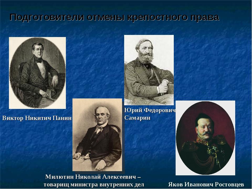 Виктор Никитич Панин Милютин Николай Алексеевич – товарищ министра внутренних...