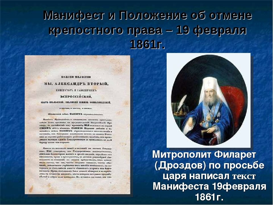 Митрополит Филарет (Дроздов) по просьбе царя написал текст Манифеста 19феврал...