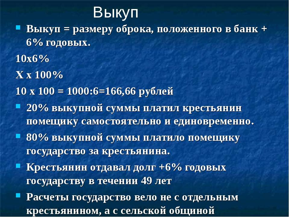 Выкуп = размеру оброка, положенного в банк + 6% годовых. 10х6% Х х 100% 10 х...