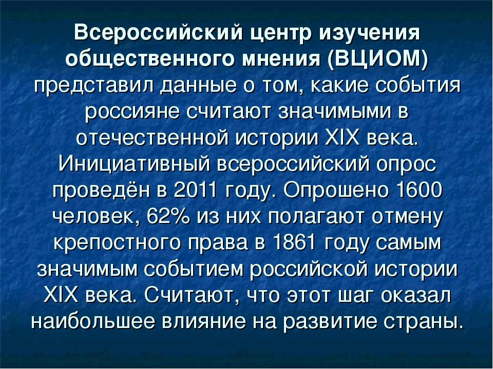 Всероссийский центр изучения общественного мнения (ВЦИОМ) представил данные о...