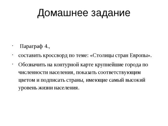 Домашнее задание Параграф 4., составить кроссворд по теме: «Столицы стран Евр...