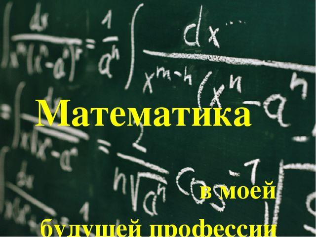 Математика в моей будущей профессии