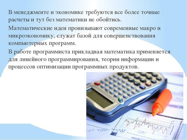 В менеджменте и экономике требуются все более точные расчеты и тут без матема...