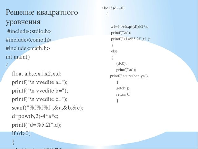 Решение квадратного уравнения #include #include #include int main() { float a...