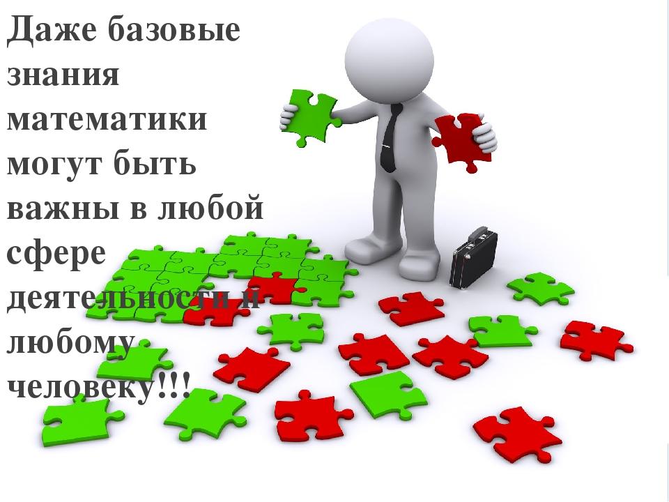 Даже базовые знания математики могут быть важны в любой сфере деятельности и...