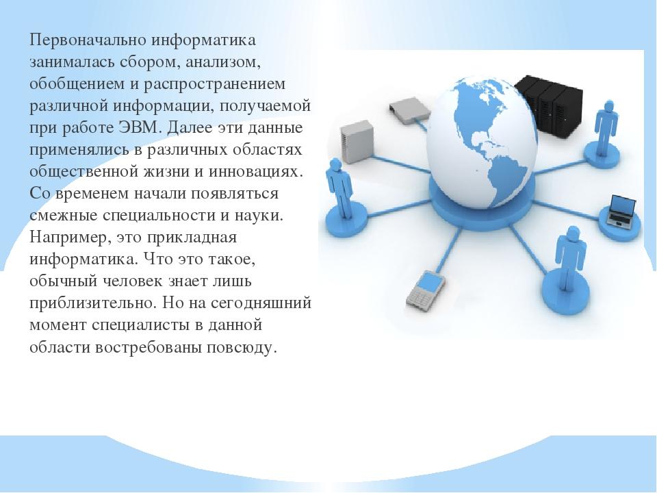 Первоначально информатика занималась сбором, анализом, обобщением и распростр...