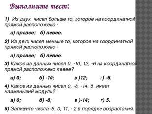Выполните тест: 1) Из двух чисел больше то, которое на координатной прямой ра