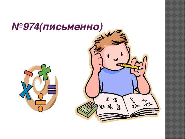 №974(письменно)