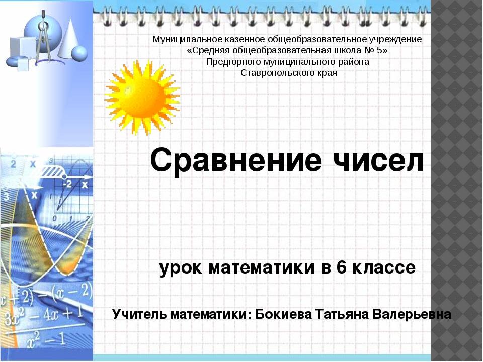 Сравнение чисел Учитель математики: Бокиева Татьяна Валерьевна урок математик...