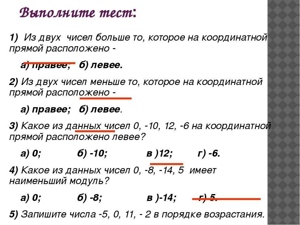 Выполните тест: 1) Из двух чисел больше то, которое на координатной прямой ра...