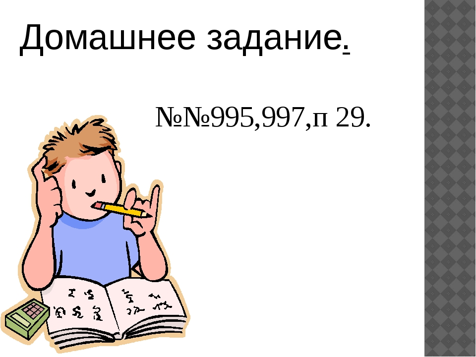 Домашнее задание. №№995,997,п 29.