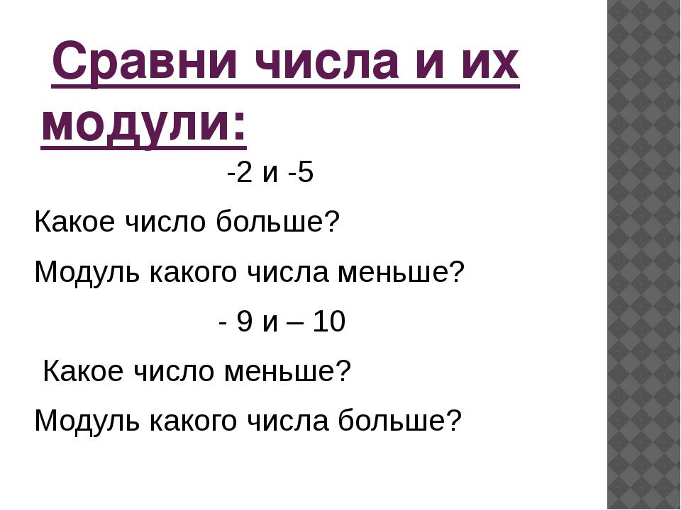 Сравни числа и их модули: -2 и -5 Какое число больше? Модуль какого числа ме...
