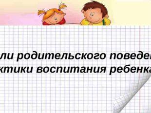Стили родительского поведения. Стили тактики воспитания ребенка в семье.