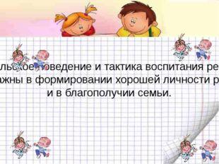 Родительское поведение и тактика воспитания ребенка очень важны в формирован