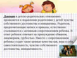 Диктатв детско-родительских отношениях проявляется в подавлении родителями
