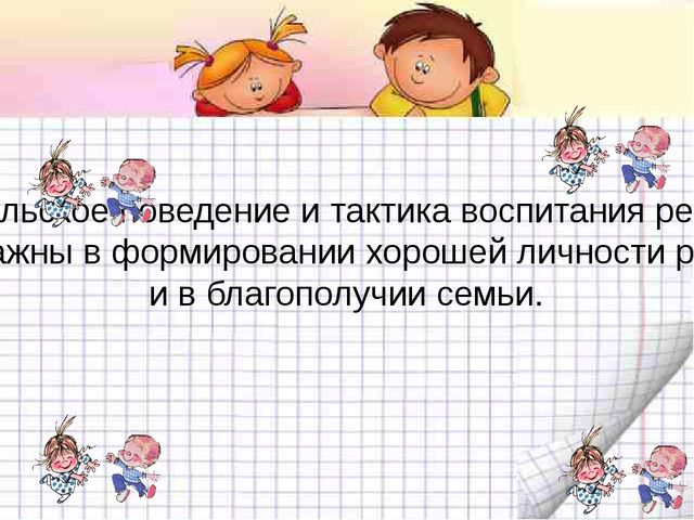 Родительское поведение и тактика воспитания ребенка очень важны в формирован...