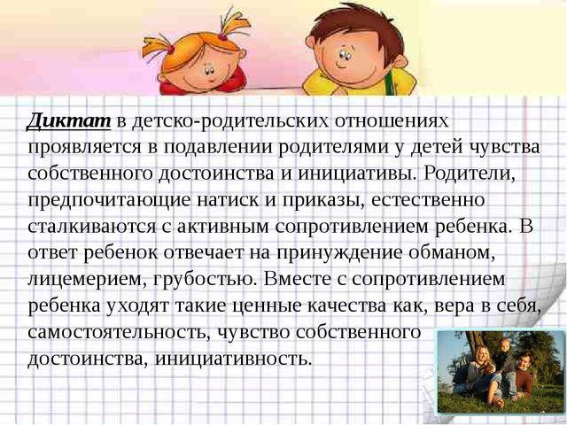 Диктатв детско-родительских отношениях проявляется в подавлении родителями...